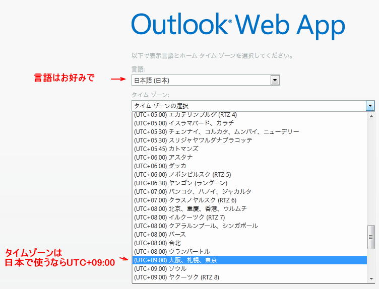 outlook web app 標準 版