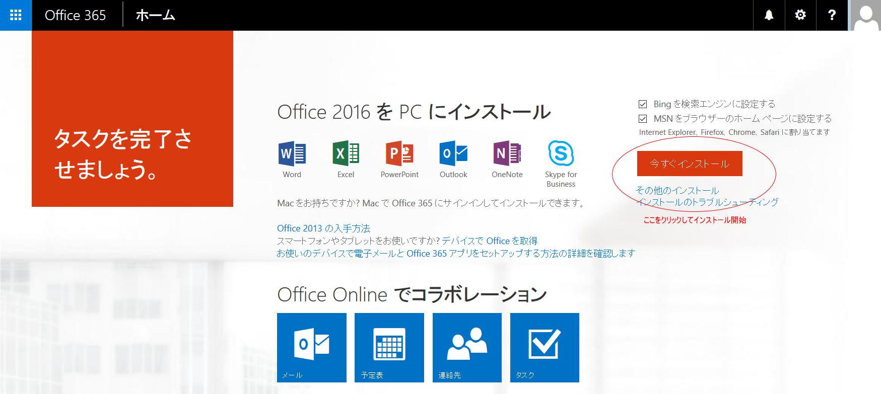 365 オフィス Office 2019が新登場!Office